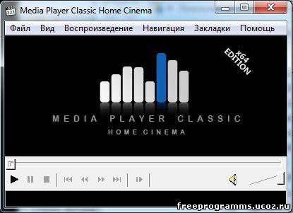 Скачать бесплатно Media Player Classic на freeprogramms.ucoz.ru