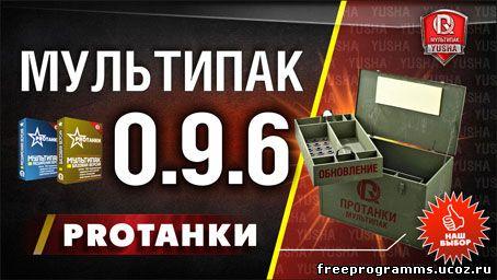 Скачать бесплатно Мультипак от PRO Tanki Расширенные Моды ПроТанки 0.9.6 на freeprogramms.ucoz.ru