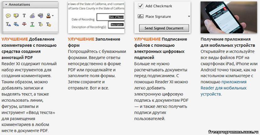 Скачать бесплатно Adobe Reader на freeprogramms.ucoz.ru