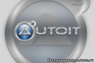 Скачать бесплатно AutoIt на freeprogramms.ucoz.ru