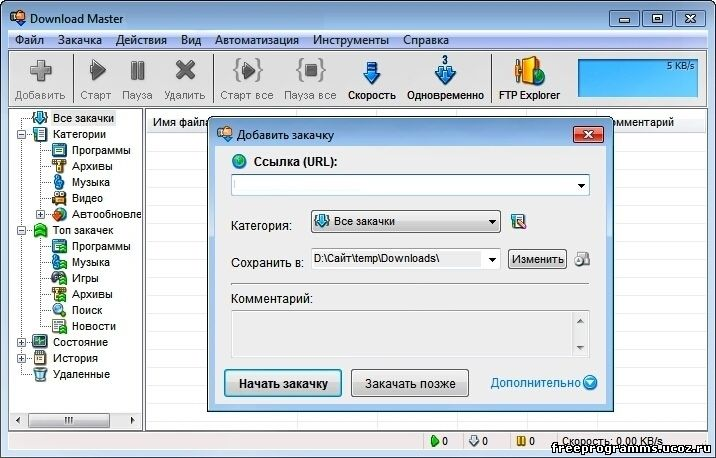Скачать бесплатно Download Master на freeprogramms.ucoz.ru
