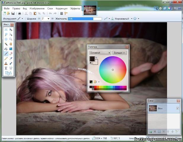 Скачать бесплатно Paint NET на freeprogramms.ucoz.ru