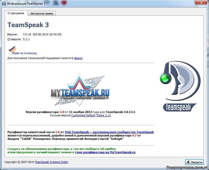 Скачать бесплатно TeamSpeak 3.0.16 на freeprogramms.ucoz.ru