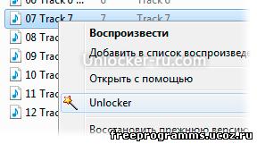 Скачать бесплатно Unlocker на freeprogramms.ucoz.ru